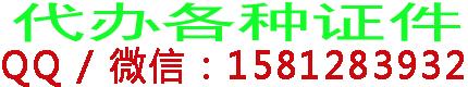 兴平本地刻章_兴平毕业证补办_兴平证件制作
